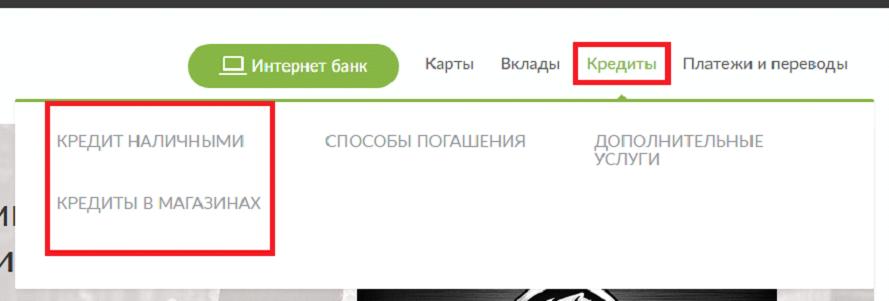Кредит заявка онлайн русский лучший онлайн кредит на карту