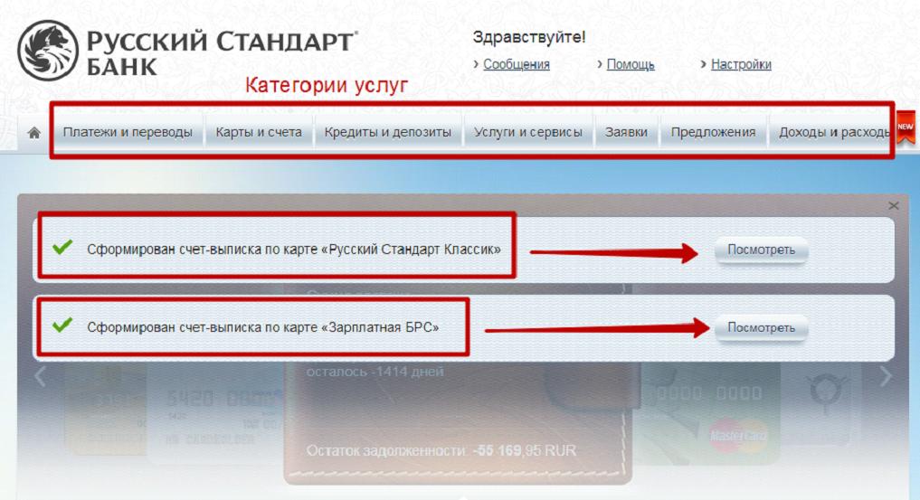 русский стандарт оплатить кредит онлайн по номеру договора официальный
