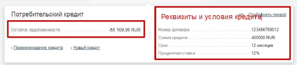 русские деньги официальный сайт личный кабинет